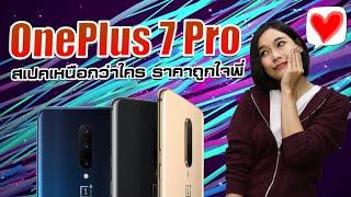 OnePlus 7 Pro สเปคเหนือกว่าใคร ราคาถูกใจพี่ ❤