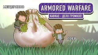 Armored Warfare. Кавказ — дело громкое! РОЗЫГРЫШ ХИНКАЛИ