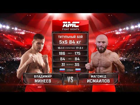 Минеев vs Исмаилов 2: Видео боя