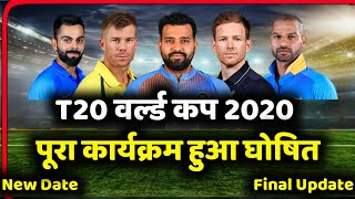 T20 World Cup 2020 New Date, Schedule, Time Table | ICC T20 World Cup 2020