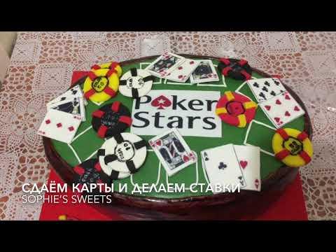 """Идея торта """"Покер"""""""