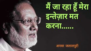 Anwar Jalalpuri Shayari |Poem Shayari In Hindi | Poetry Sad |Poem Shayari
