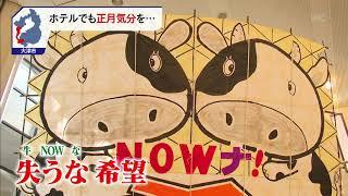 1月2日 びわ湖放送ニュース