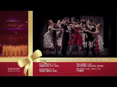 2014년 연말공연 홍보 영상