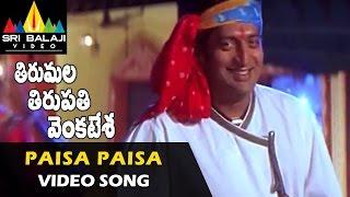 Tirumala Tirupati Venkatesa Songs | Paisa Paisa Video Song | Srikanth, Roja | Sri Balaji Video