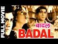 Badal (1951)    Hindi Full Movie   Madhubala Movies   Prem Nath Movies   Hindi Classic Movies