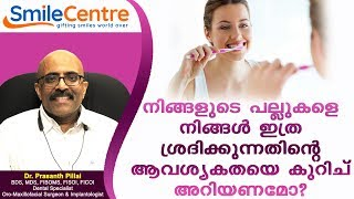 Importance of dental care - Video