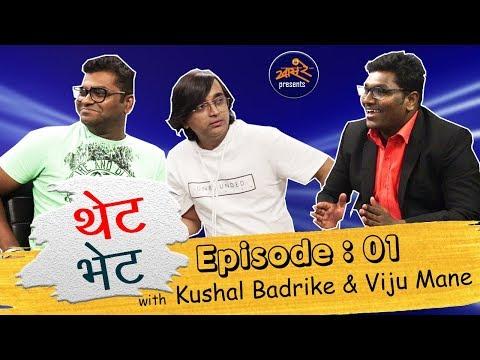 Thet Bhet with Kushal Badrike & Viju Mane   E01   Khaas Re TV