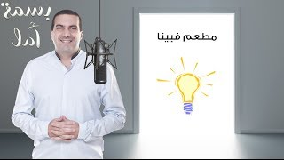 preview picture of video 'قصة مطعم فيينا'