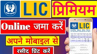 lic premium online payment|lic online payment kaise kare|how to lic premium pay online
