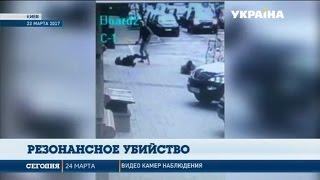 Убитого экс-депутата Госдумы Вороненкова похоронят в Киеве