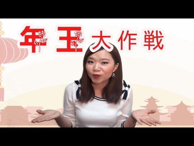 【丸々暗記中国語-010】年玉大作戦