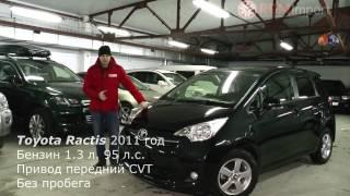 Характеристики и стоимость Toyota Ractis 2011 год  цены на машины в Новосибирске