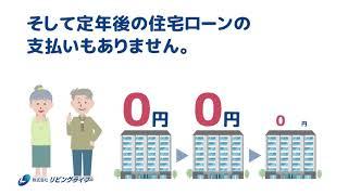 住宅購入適齢期