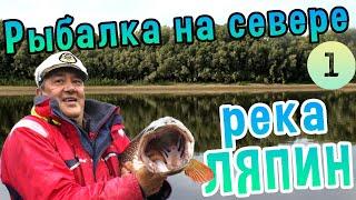 Северная сосьва все о рыбалке