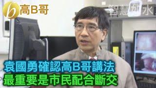 袁國勇確認高B哥講法 最重要是市民配合斷交 誠邀加入網台 [智慧如水] 20200225