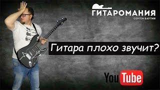 Как сделать звук гитары ещё ЛУЧШЕ
