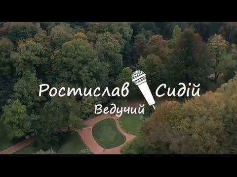 Ростислав Сидій, відео 1