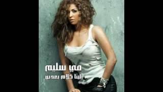 اغاني حصرية egydelta- مى سليم لينا كلام بعدين تحميل MP3