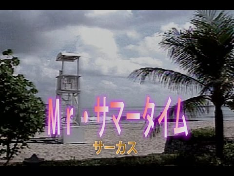 Mr・サマータイム (カラオケ) サーカス