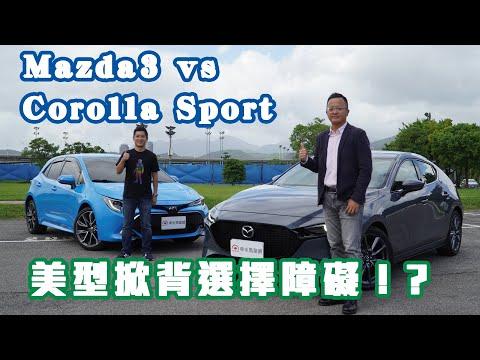 Mazda 3 vs Corolla Sport 美型掀背選擇障礙?