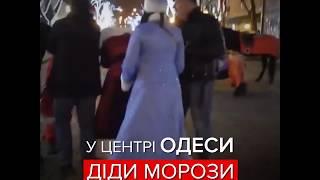 Бійка Дідів Морозів