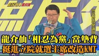 《新聞深喉嚨》精彩片段 龍介仙「相忍為黨」當墊背 挺進立院就選主席改造KMT