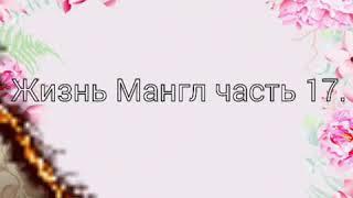 """Комикс фнаф """" Жизнь Мангл """" часть 17."""