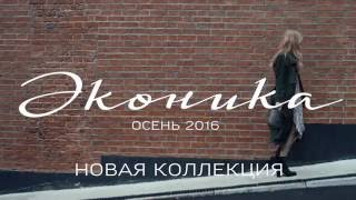 ЭКОНИКА осень-зима 2016/17