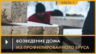 Видео компании Forest House: Зима прекрасное время для строительства домов из дерева и мороз нам не помеха. Вы узнаете, как строить, из чего строить и какой состав бригады необходим, а так же узнаете выработку, чтобы рассчитать сроки строительства.