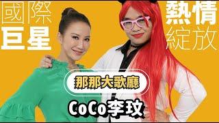 上集【國際巨星世紀演唱】那那大歌廳-CoCo李玟