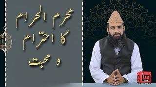 Muharram Ka Ehtram aur Muhabbat | Agahi by Alama Hafeez Ullah Farooqi | IM Tv