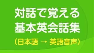 聞き流し・対話で覚える基本英会話集日本語→英語音声付