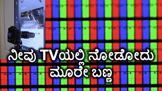 How TV Produce color | Kannada video