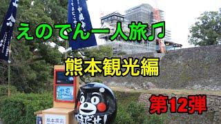 第12弾ゆっくり実況えのでん一人旅♫熊本観光編