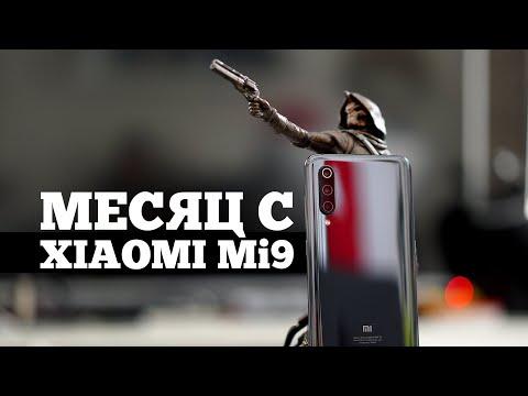 Прожил месяц с Xiaomi Mi9 и понял всё!