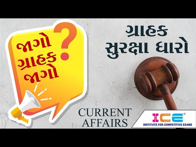 23/07/2020 - ICE Current Affairs Lecture -  Consumer Protection Act 2019