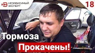 ПРОКАЧАТЬ 367 МЕТРОВ ТОРМОЗОВ - БЕДОЛАГА #18