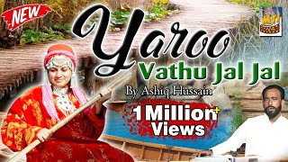 Yaroo Vathu Jal Jal - Kashmiri Wedding Song - Lyrics: Mahraj