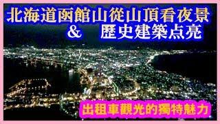 函館タクシー株式会社