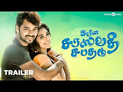 Naveena Saraswathi Sabatham Official Trailer