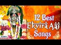 Best Ekvira Aai Songs 2017 | Superhit Marathi Koligeete | Audio jukebox