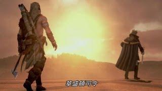 AC3《刺客教條 3》「暴君華盛頓王:贖罪」上市預告片 [中文字幕] - Ubisoft SEA