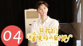 【ENG SUB】《Put Your Head on My Shoulder》EP04——Starring: Xing Fei, Lin Yi, Tang Xiao Tian