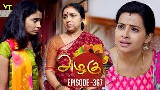 Azhagu - Tamil Serial | அழகு | Episode 367 | Sun TV Serials | 05 Feb 2019 | Revathy | VisionTime