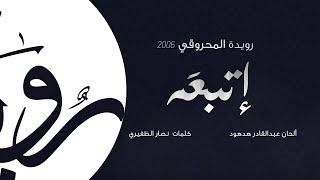 [Lyric Video] + Subtitles: Etba'ah, Ruwaida - رويدة المحروقي, اتبعه
