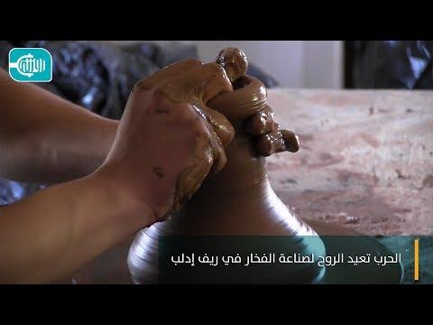 الحرب تعيد الروح لصناعة الفخار في إدلب