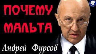 """"""" ПОЧЕМУ МАЛЬТА ? """" - Андрей ФУРСОВ."""