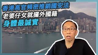20200531 香港高官頻密推銷國安法  老婆仔女就攞外國籍 身體最誠實