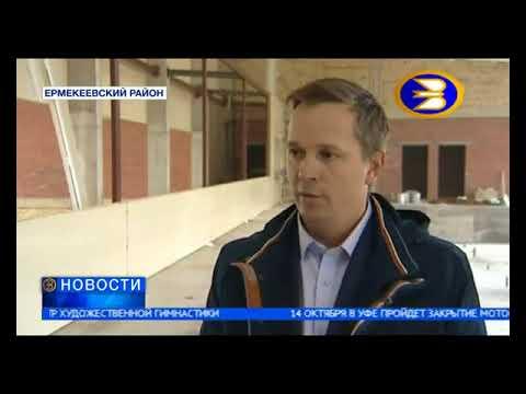 В селе Ермекеево строится физкультурно-оздоровительный комплекс с бассейном